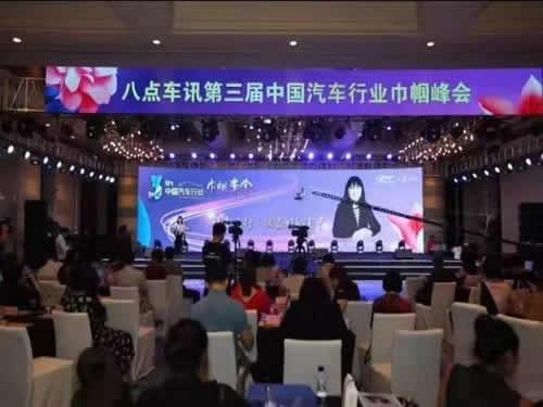 第三届中国汽车行业巾帼峰会