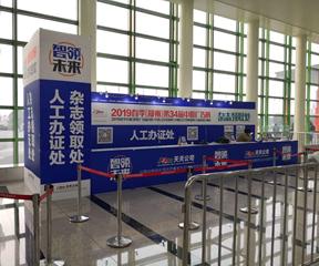北京环保展台搭建