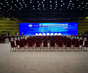 第二届国际民航发展论坛会议布置
